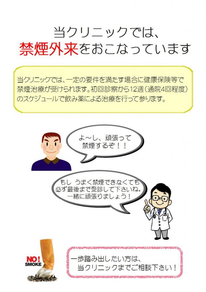 予岩倉東クリニックでは、禁煙外来を行っています