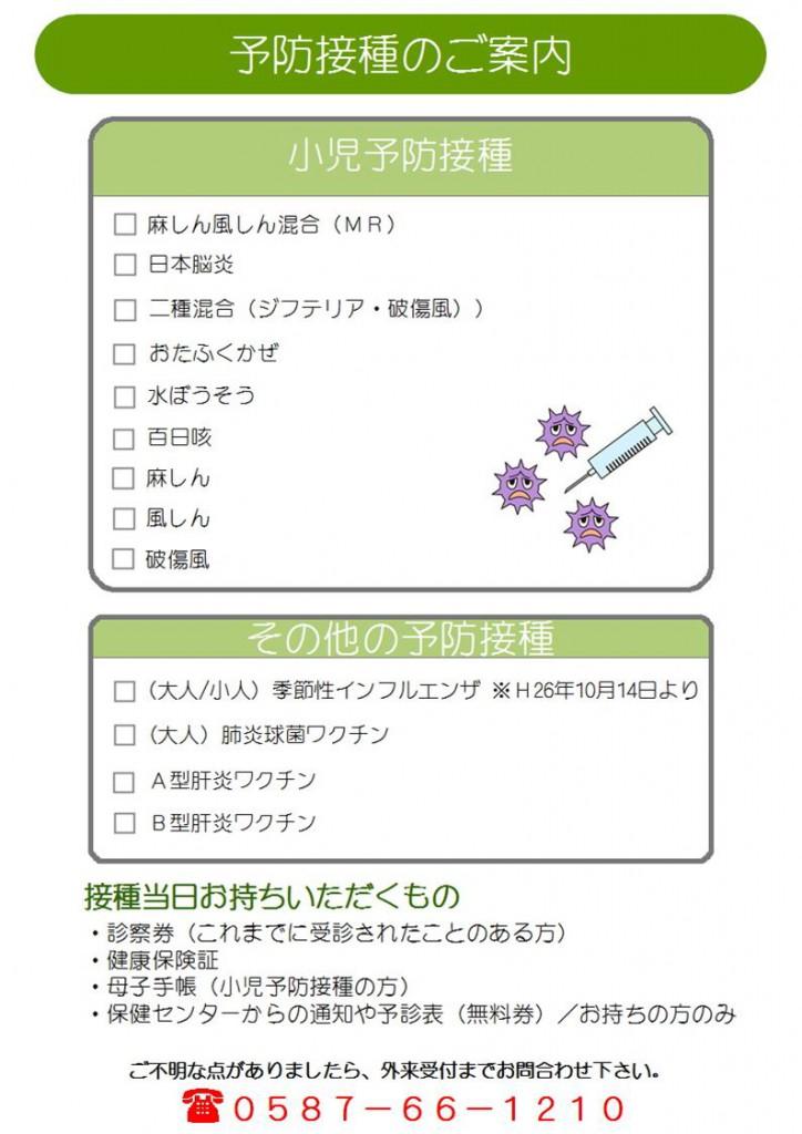 予防接種一覧について